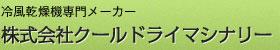 株式会社クールドライマシナリー 冷風乾燥機専門メーカー