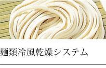 麺類冷風乾燥システム