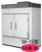 SA-15型 540尾/回